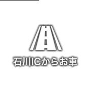 It is car from Ishikawa IC
