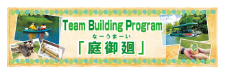 Team Building Program「庭御廻」